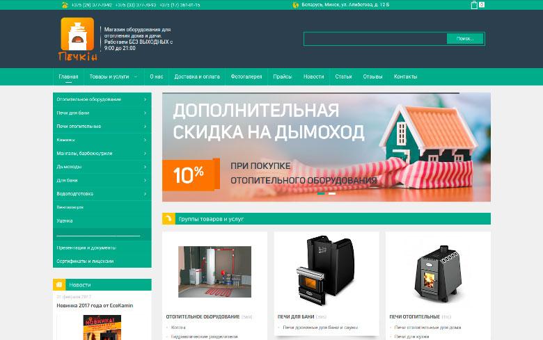 Деал Бай Интернет Магазин Гомель
